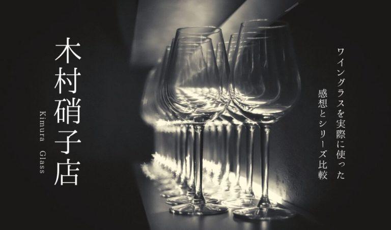 木村硝子店のワイングラスアイキャッチ画像