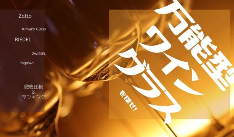 万能型ワイングラスのアイキャッチ画像