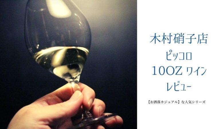 木村硝子店 ピッコロ 10oz ワイン