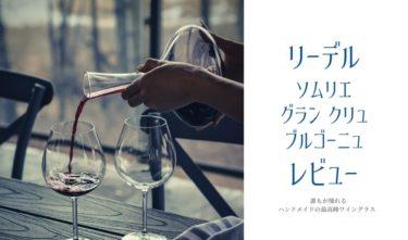 【リーデル ソムリエ ブルゴーニュ グラン クリュ レビュー】アロマ開く憧れのグラス