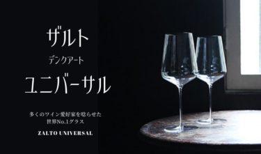 【ザルト デンクアート  ユニバーサル レビュー】世界No.1グラス